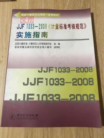国家计量技术法规统一宣贯教材:JJF 1033-2008《计量标准考核规范》实施指南