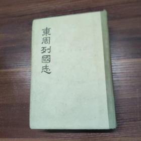 东周列国志一册全-民国38年
