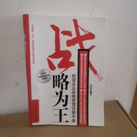 战略为王:民营企业战略管理实操手册(签赠本)
