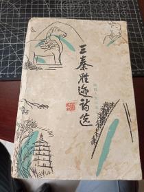 三秦胜迹诗选