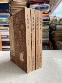康熙字典 全四册(成都古籍书店)1980年一版一印