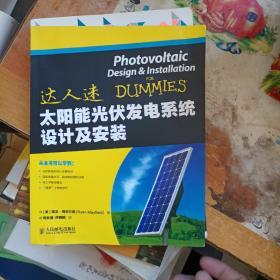 太阳能光伏发电系统设计及安装