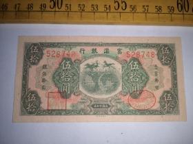民国十七年,云南富滇银行伍拾元纸币,品好
