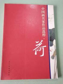 中国画名家作品选粹·荷