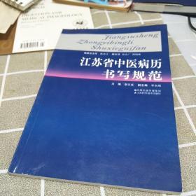 江苏省中医病历书写规范,32开,扫码上书