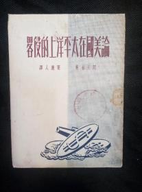 论美国在太平洋上的侵略(1951年1版1印)