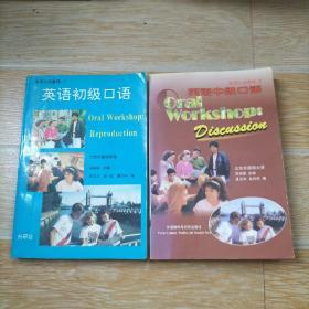 英语初级口语+英语中级口语 两本合售
