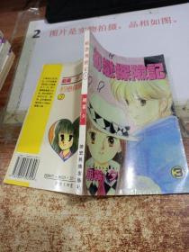 初恋探险记3