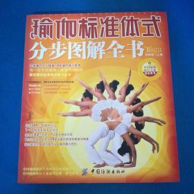 瑜伽标准体式  分步图解全书