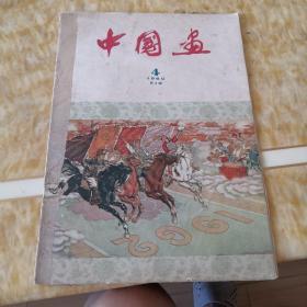 中国画 1960.4