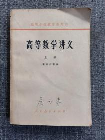 高等数学讲义(上册)