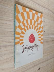 格萨尔传——达色施财(藏文版)