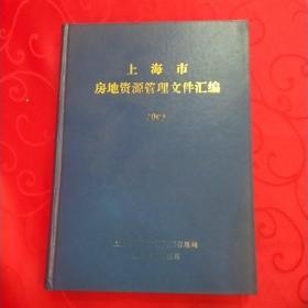 上海市房地资源管理文件汇编2003