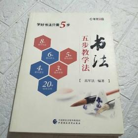 书法五步教学法