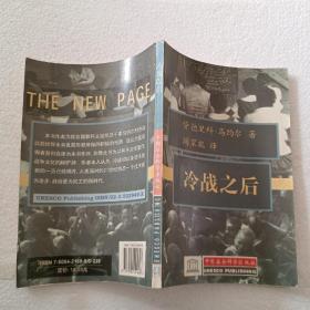 冷战之后(32开)平装本,1997年一版一印