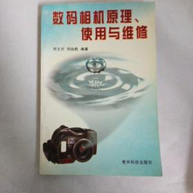 数码相机原理、使用与维修