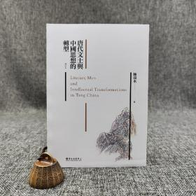 台大出版中心  陈弱水《唐代文士与中国思想的转型(增订本)》
