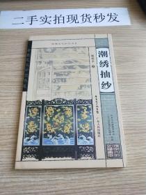 岭南文化知识书系:潮绣抽纱
