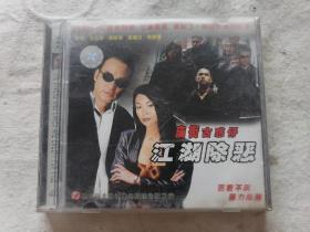 江湖除恶(VCD光盘)