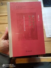美术变革与现代中国:中国当代艺术的激进根源