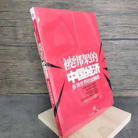 被绑架的中国经济:多角世界的金融战