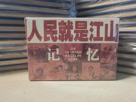 特惠| 人民就是江山:记忆(庆祝中华人民共和国成立70周年连环画集套装共9册)