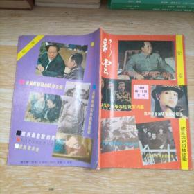 彩云 1989年10.11期合刊