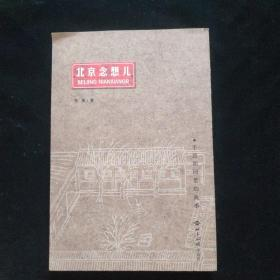 北京念想儿——手绘胡同里的故事