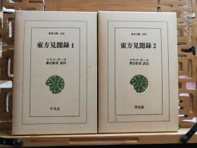 日文原版 32开精装本  東方見聞錄(全2卷)(東洋文库)有书套