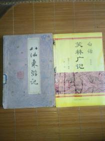 白话,笑林广记,八仙东游记两本一起