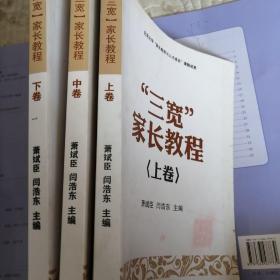 """""""三宽""""家长教程(上,中,下)"""