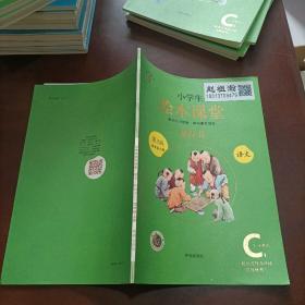 小学生绘本课堂素材书C1 四年级语文上册  第3版