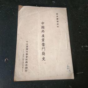 一九五0年版 中国共产党奋斗简史
