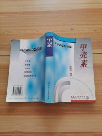 甲壳素——资源化技术丛书