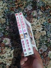 天是红河岸 1-14(两册合售)