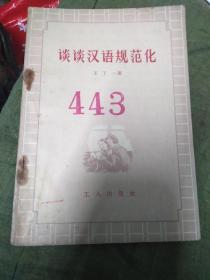 谈谈汉语规范化