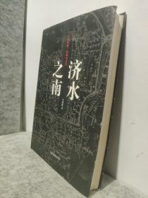 济水之南:作者签名本一本书唤醒一座城的记忆