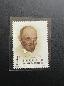 1980年 编号J57 弗•伊•列宁诞辰一百一十周年 邮票《1枚一套》