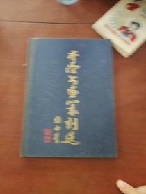李澄书画篆刻选