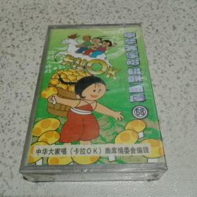 磁带:中华大家唱卡拉OK曲库【68】未开封