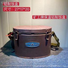 矿山牌保温铝制饭盒,保存完整,品相一流,全品保老