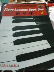 钢琴课.第一册