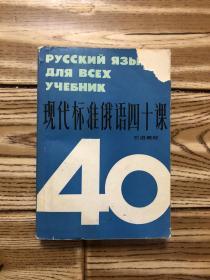 现代标准俄语四十课