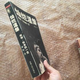 灿烂涅槃:柯特·科本的一生