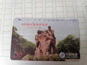 庆祝重庆直辖市成立(4-3)中国电信