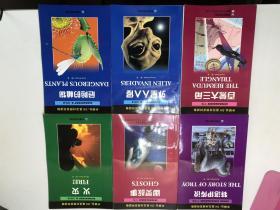 外研社DK英汉对照 :外星人入侵、百慕大三角、火灾、幽灵故事、危险的植物、特洛伊传说(六本合售)
