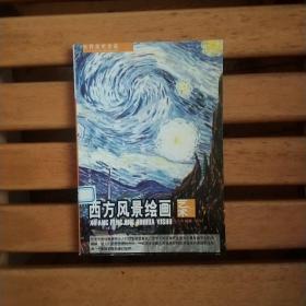 世界美术全鉴:西方风景绘画艺术