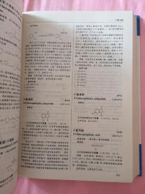 精细化学品及中间体手册(上)