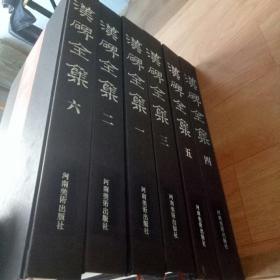 汉碑全集(1-6)全