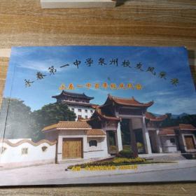 永春第一中学泉州校友风采录永春一中百年校庆纪念(1906---2006)
